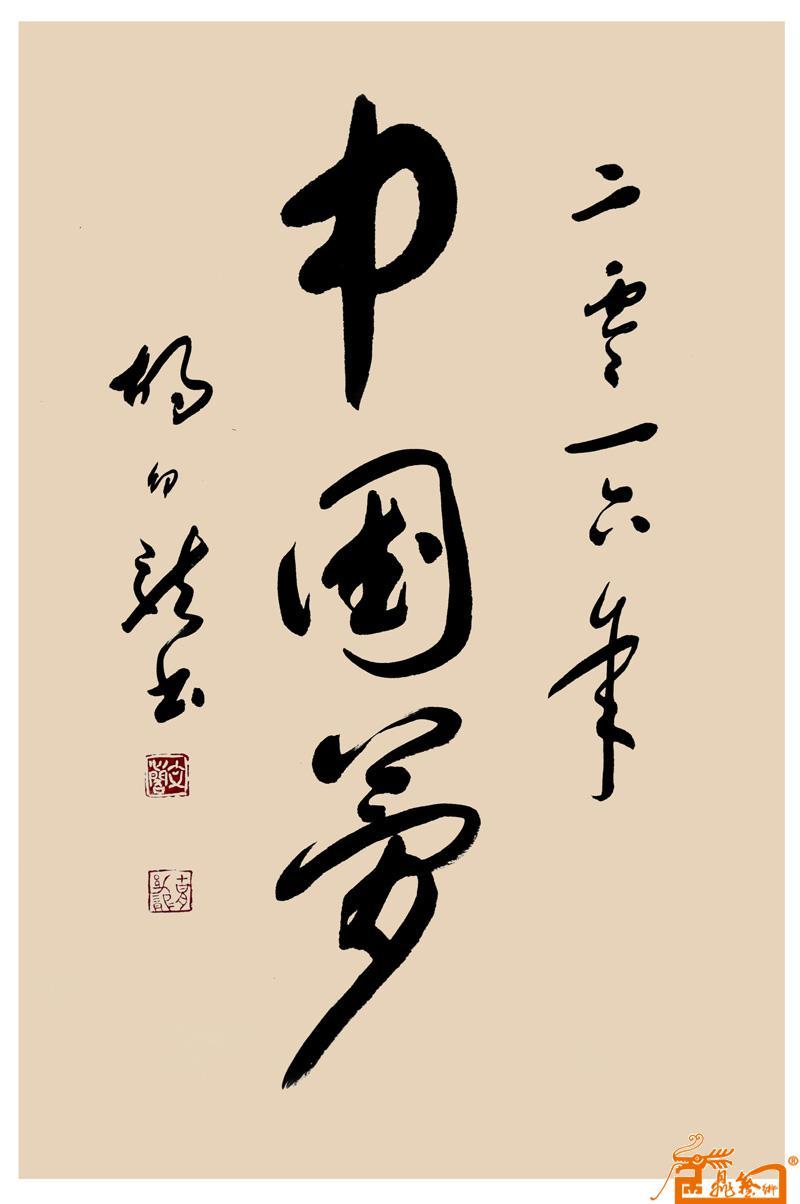 名家 胡幼龙 书法 - 中国梦